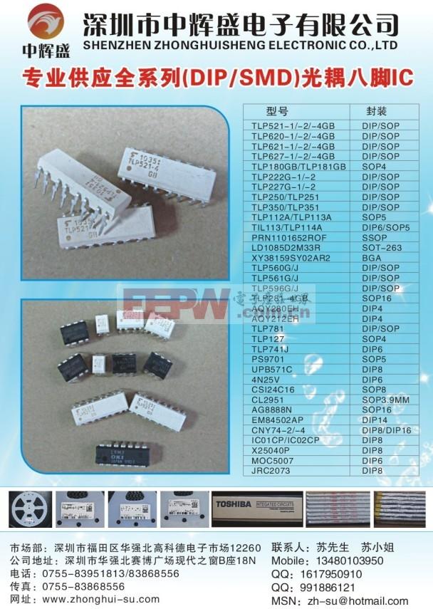 中辉盛电子  联发科技推出无线连接四合一单芯片MT6620
