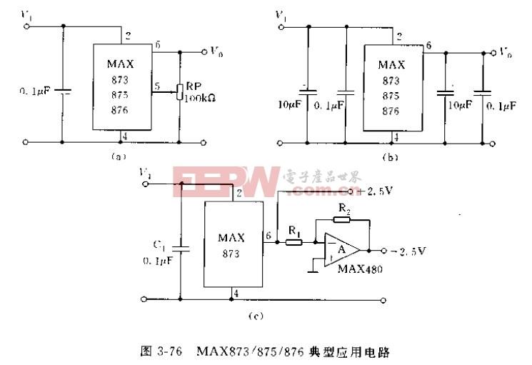 MAX873/875/876的典型应用电路