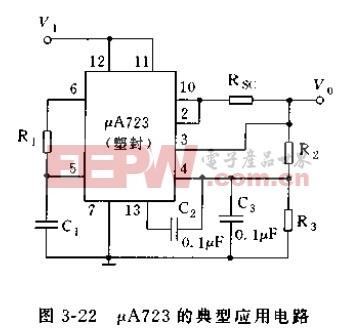μA723的典型应用电路