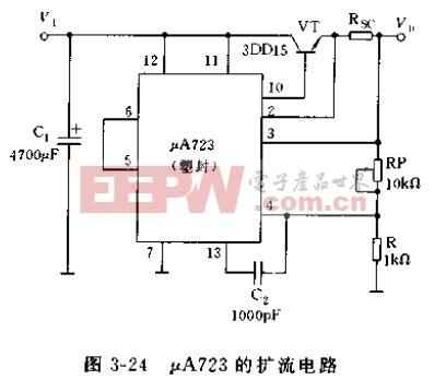 μA723的扩流电路