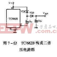 TC7662B构成的二倍压电路
