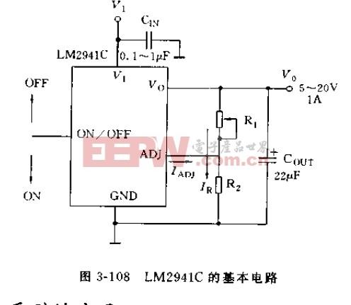 LM2941C系列基本电路的应用