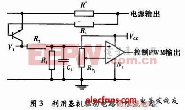 基极驱动电路的限流电路图