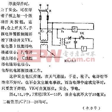 用安全电压控制电焊机的节能线路