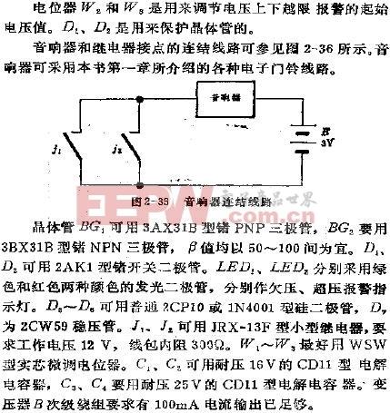 音响器连结线路