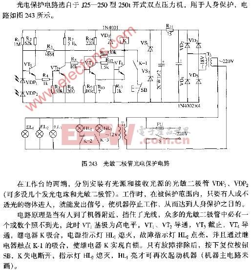 光敏二极管光电保护电路图