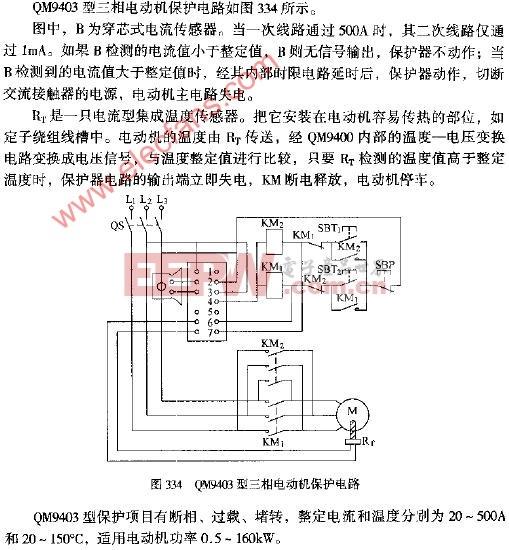 QM9403型三相电动机保护电路图