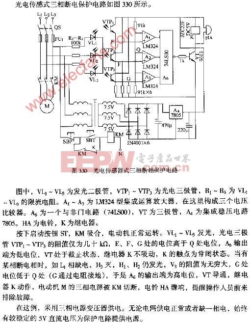 光电传感器式三相断相保护电路图