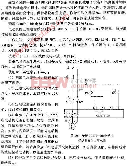 瑞新GDBT6-BB电动机保护器典型应用电路图
