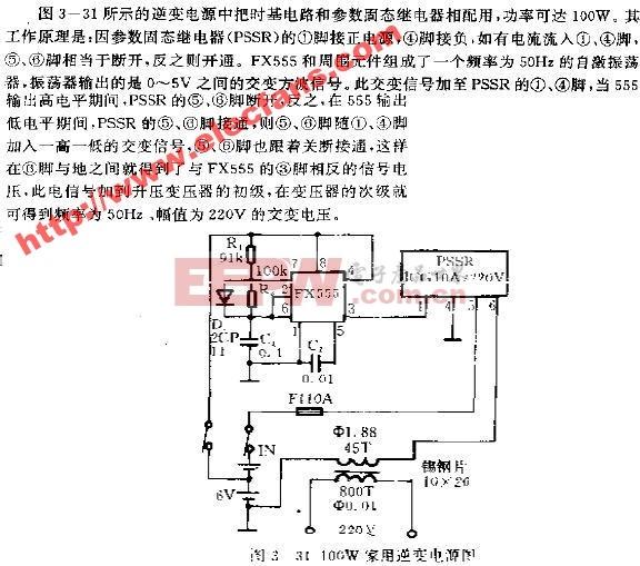 采用参数固态继电器的家用逆变电源电路