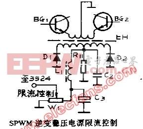 SPWM逆变稳压电源限流控制电路