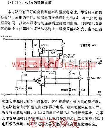 15V-0.5A的稳压源电路图