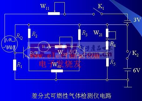 差分式可燃性气体检测仪电路