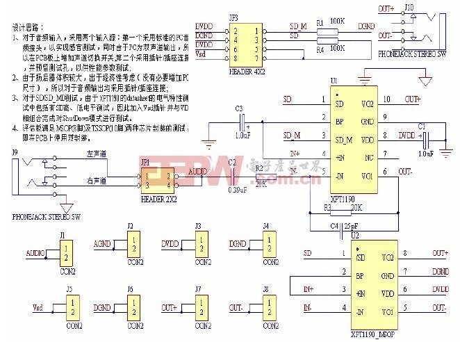 XPT4990音频放大器应用电路