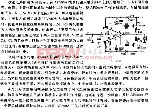 高性能DC功放驱动电路AP500A