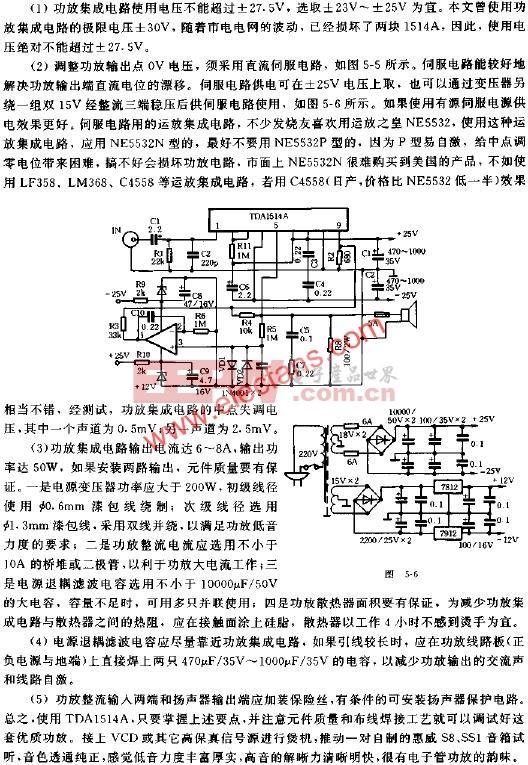 如何调整tda1514a功放电路原理图