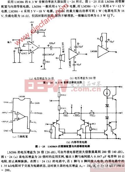 0.3W音频功率放大器电路图
