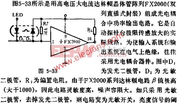 光电耦合电路图