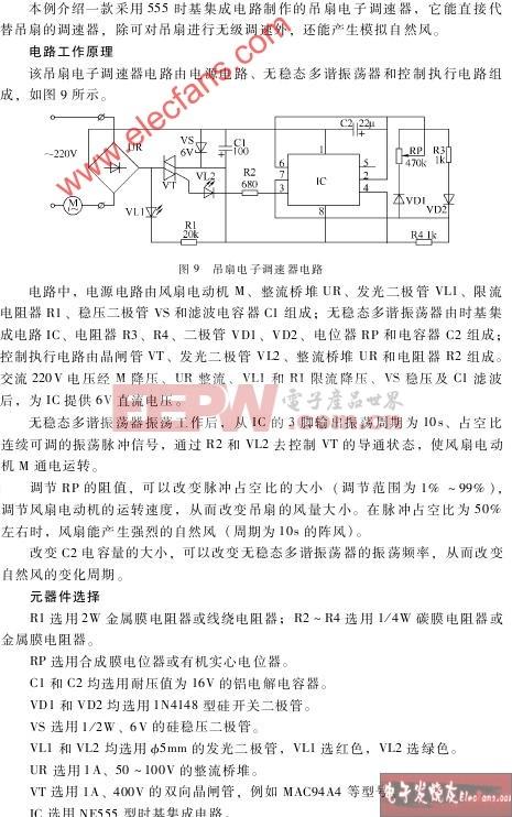 吊扇电子调速器电路