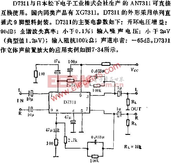 D7311双通道低噪声音频前置放大电路的应用