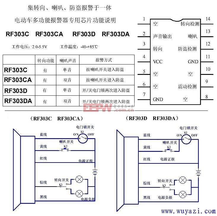 电动车三合一喇叭接线图-开关稳压电源电路图-电子