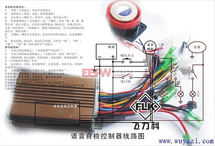 电动车三合一喇叭接线图