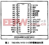 ISD1408/1410/1412管脚排列图