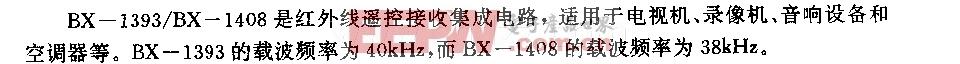 DX一1393/BX一1408 (电视机、录像机、音响设备和空调器)红外线