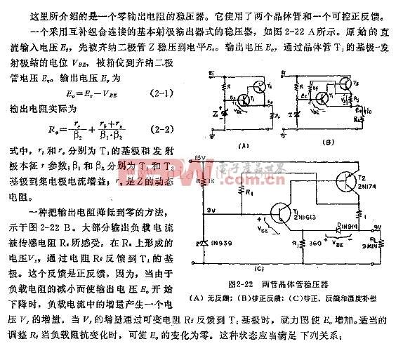 两管晶体管稳压器电路