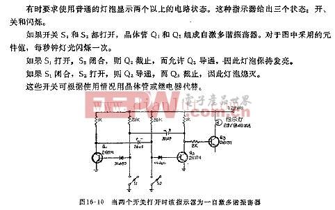 三状态指示器电路