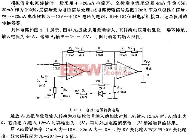 电流、电压转换电路