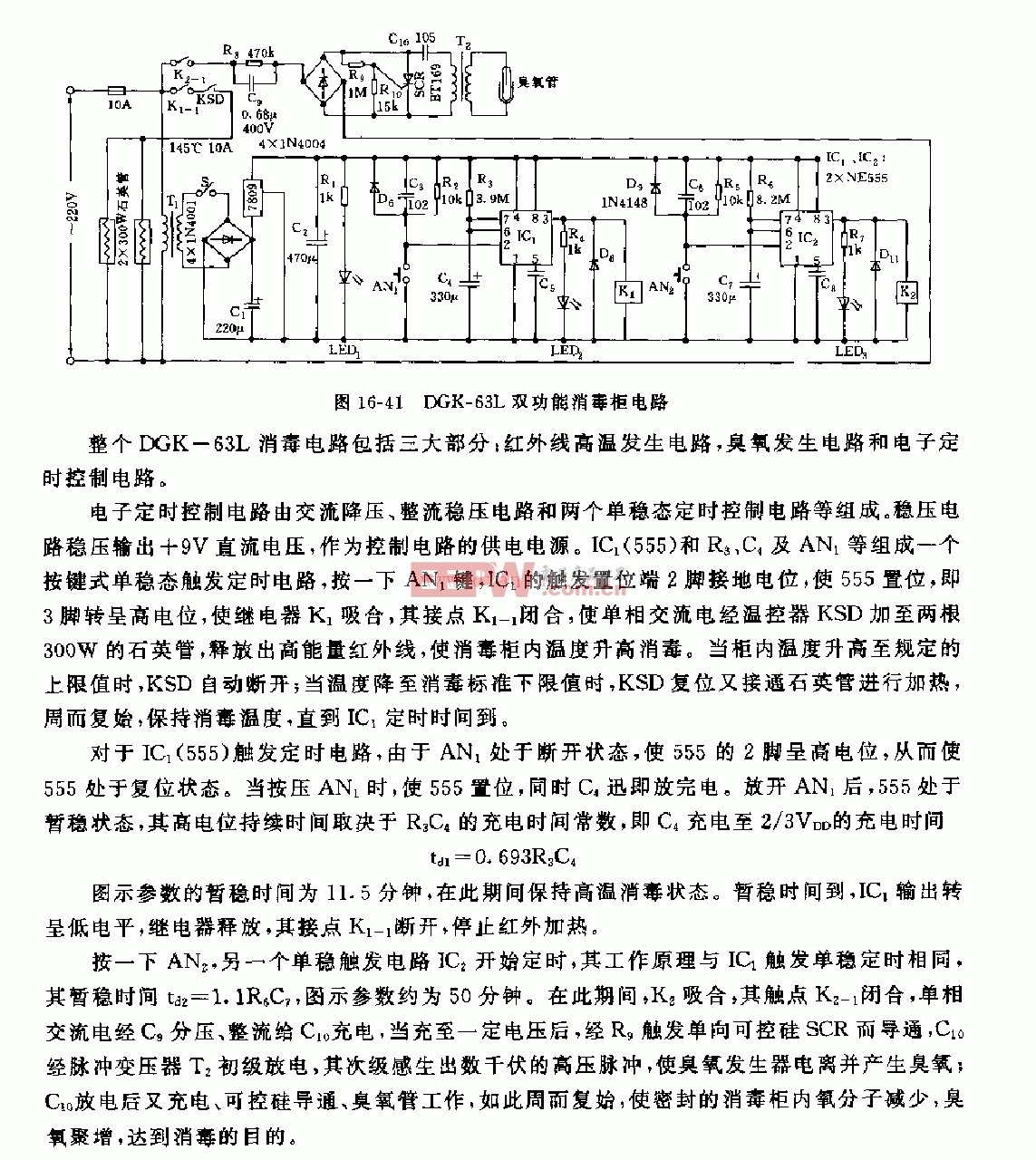 555DGK—63L双功能消毒柜电路