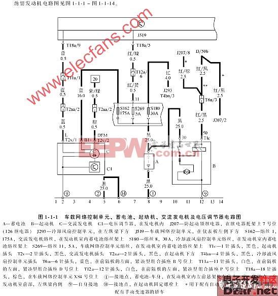 交流发电机及电压调节器电路图