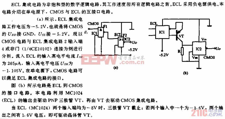 CMOS与ECL的互接口电路