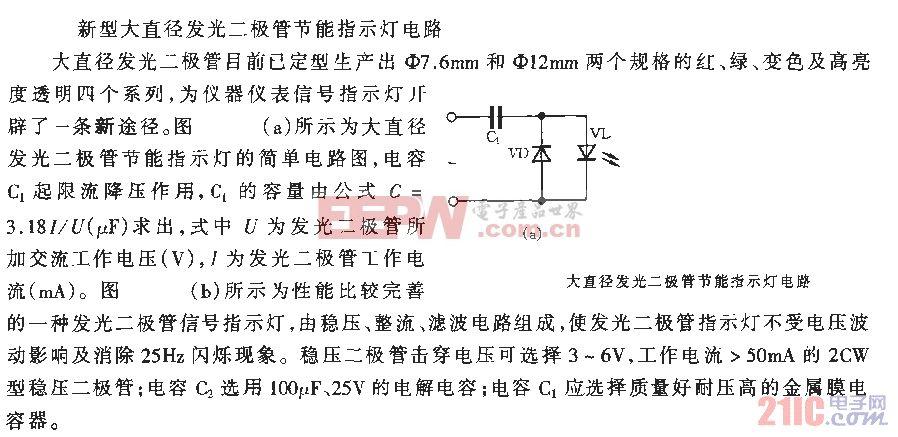 大直径发光二极管节能指示灯电路_1.gif