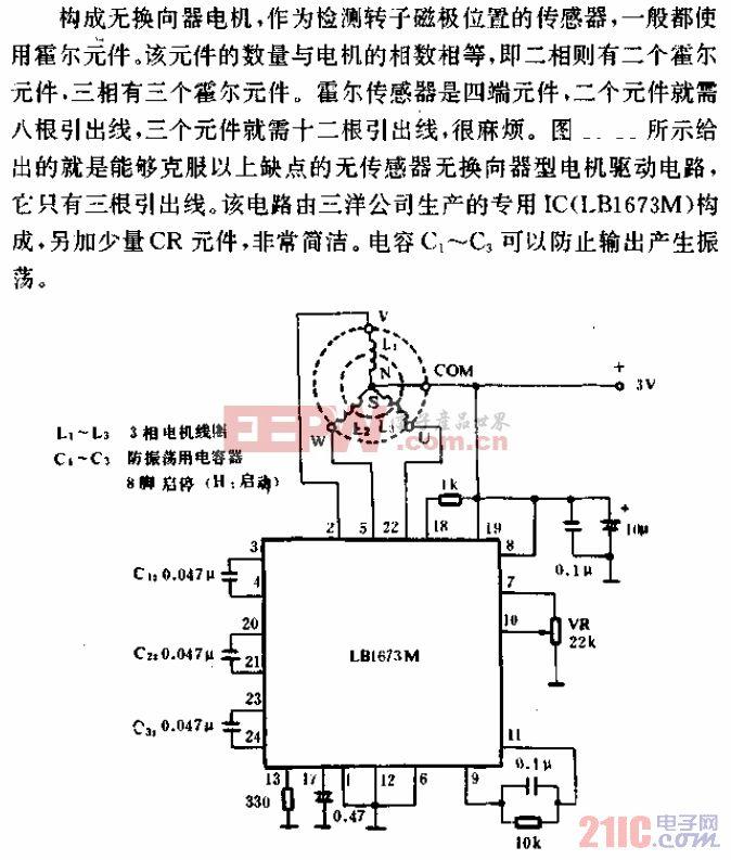 无传感器无换向器式电机.gif