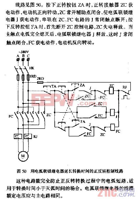 用电弧联锁继电器延长转换时间的正反转控制线路.gif
