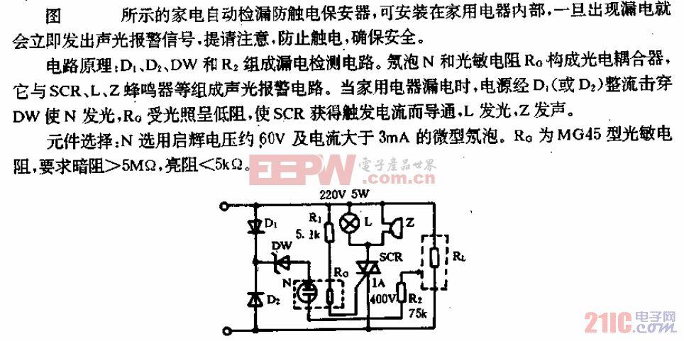 家电自动检漏防触电保安器电路.gif