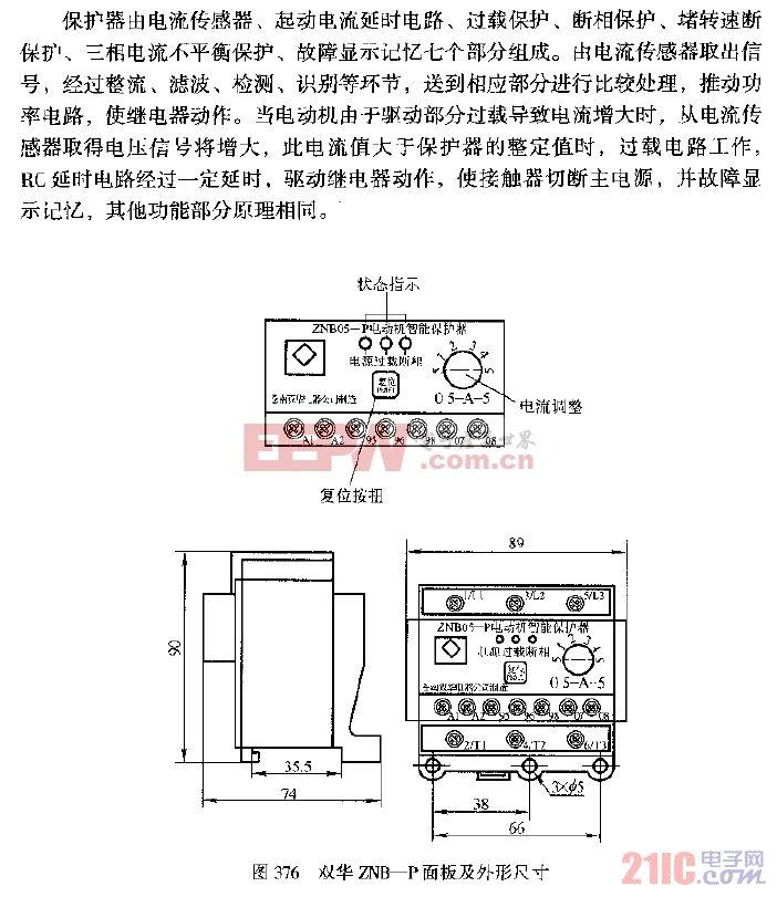 双华数显智能电动机保护器.gif