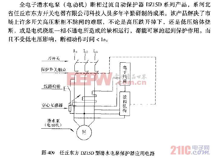 任丘东方DZ15D型潜水电泵保护器应用电路.gif
