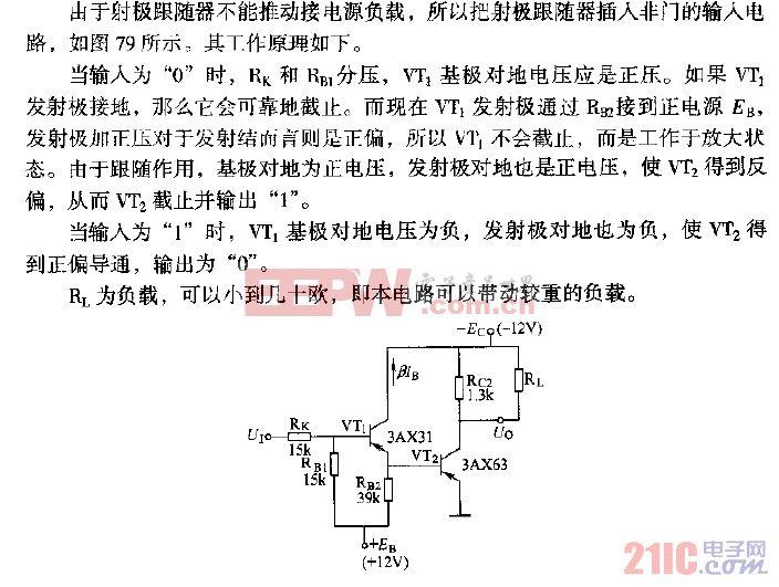 推动接电源负载的大电流非门电路.gif