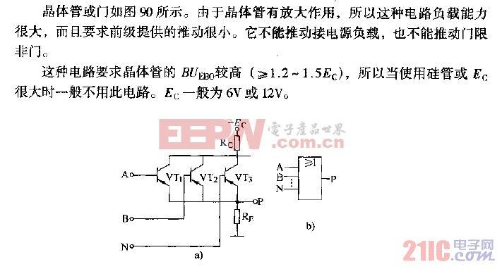 晶体管或门电路.gif