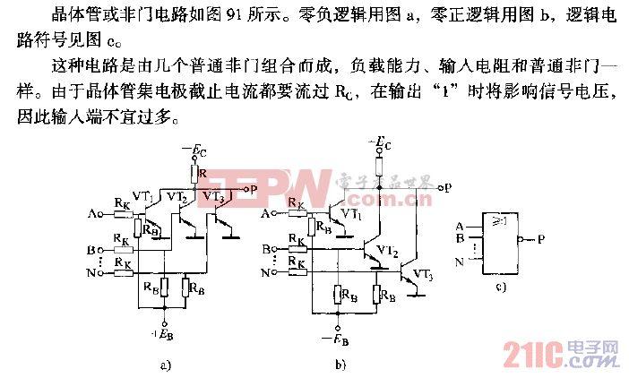 晶体管或非门电路.gif