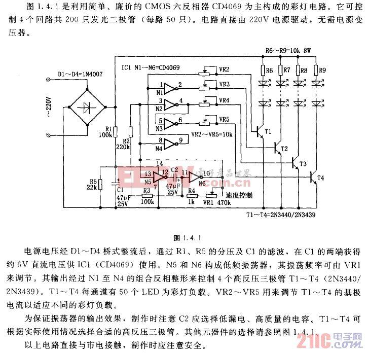 大型led灯组电路图.gif高清图片