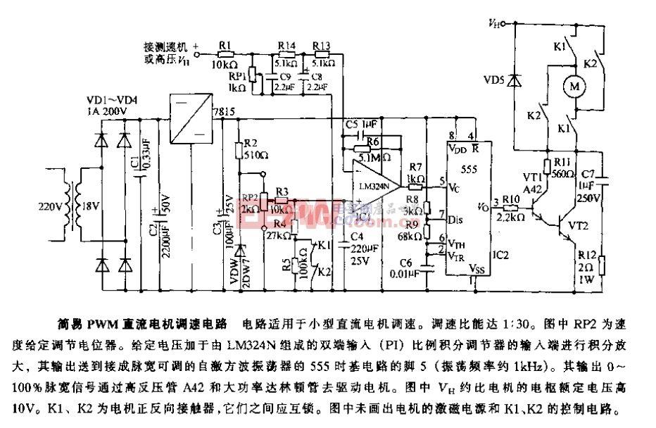 简易PWM直流电机调速电路.gif