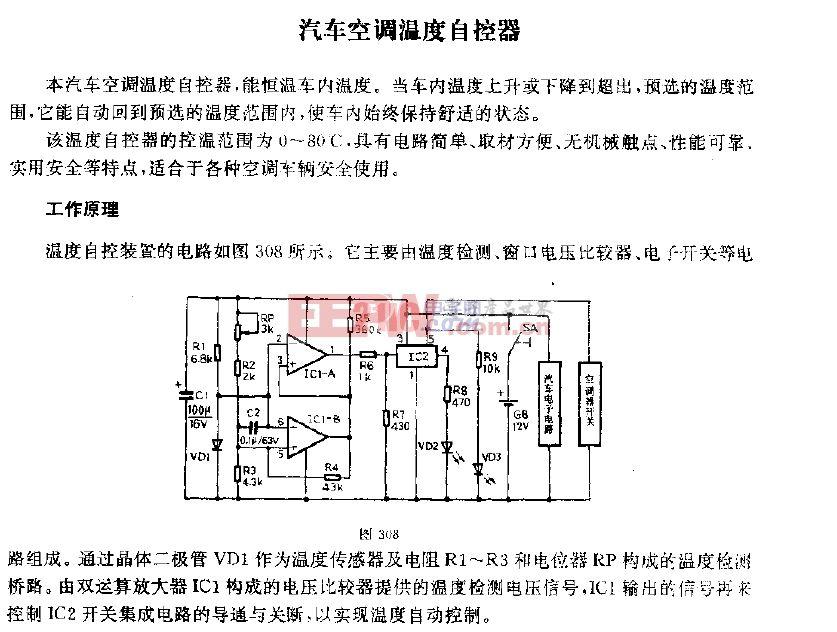 汽车空调温度自控器电路图