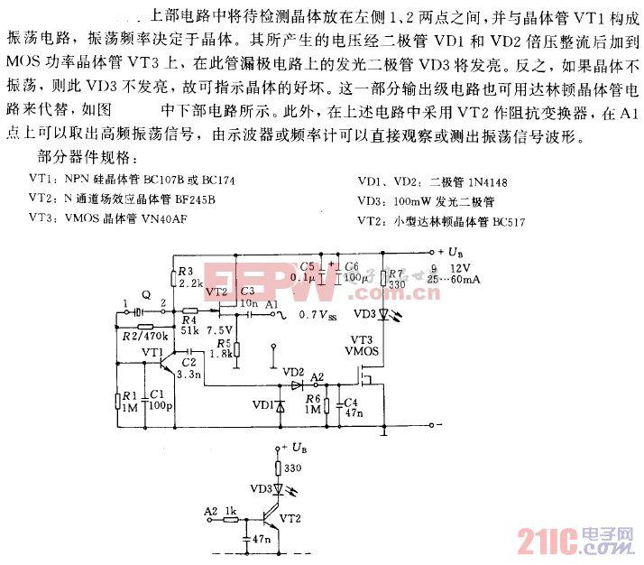 检测晶体好坏及其振荡频率的测试电路.gif