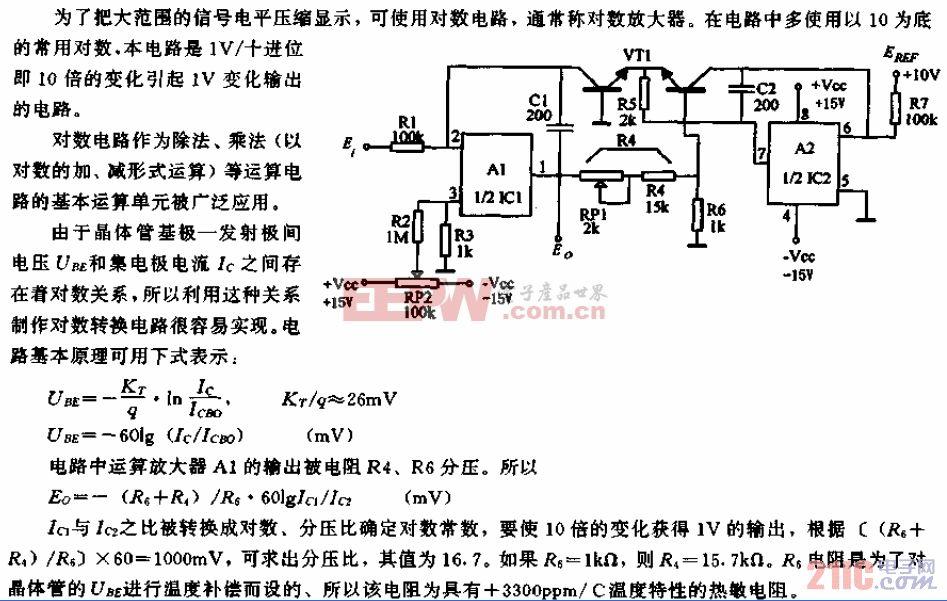 可获得1V/十进位输出的对数转换电路.gif