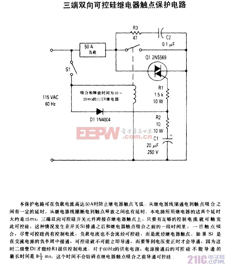 三端双向可控硅继电器触点保护电路.gif