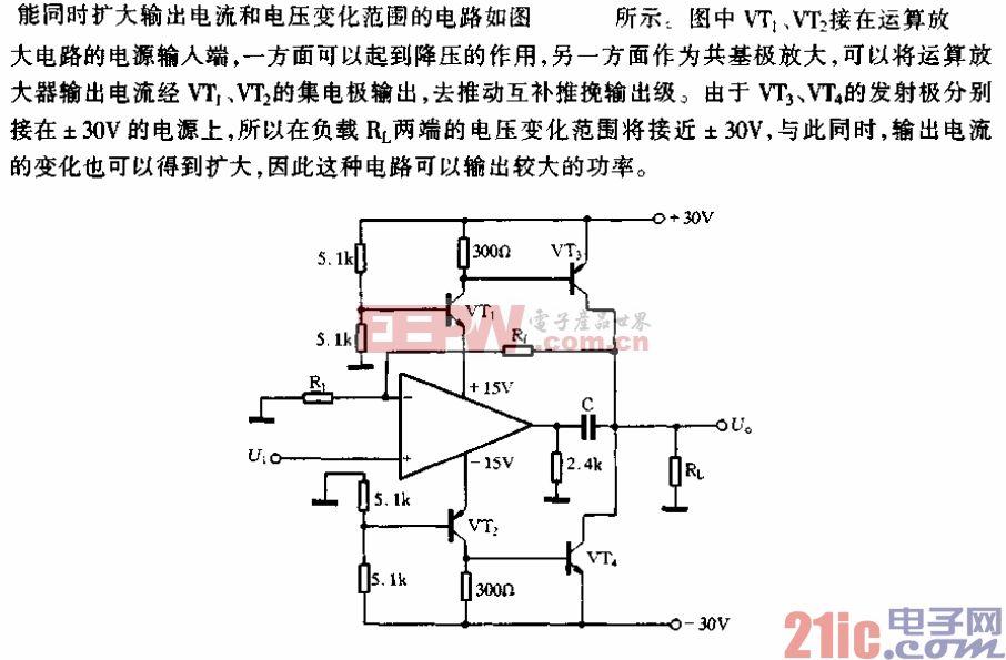 扩大输出电路和电压变化范围的电路.gif
